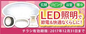 LED照明で節電&快適なくらしに!