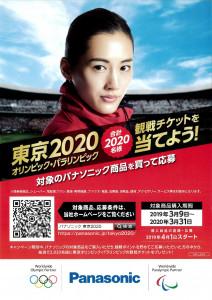 panasonic_tokyo2020_campaign